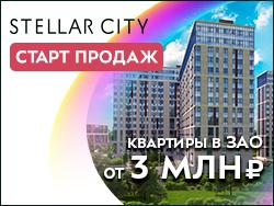 Старт продаж квартала Stellar City в Сколково Квартиры future-класса в ЗАО